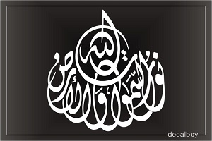 Allah Is The Light Of Heavens And Earth Window Decal