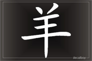 Chinese Goat Symbol Auto Window Decal