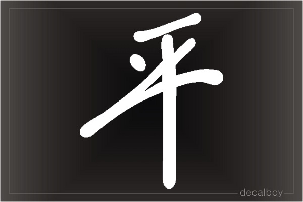 Chinese Character Peace Auto Window Decal