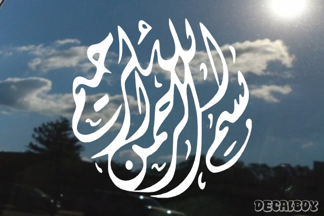In The Name Of Allah Window Decal