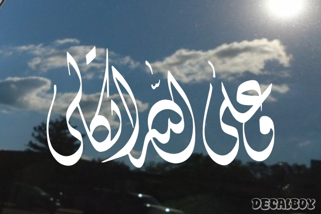 Islamic Calligraphy On Allah I Depend Window Decal