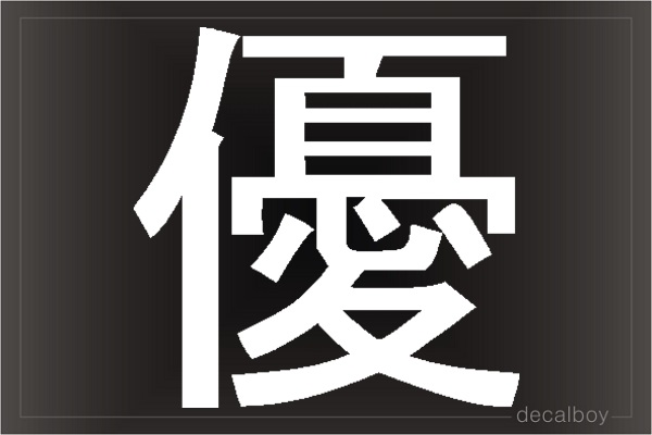 Kind Chinese Symbol Auto Window Decal