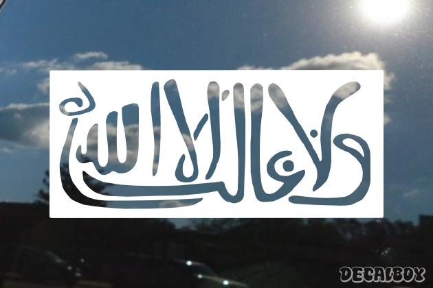 islam decals stickers decalboy. Black Bedroom Furniture Sets. Home Design Ideas