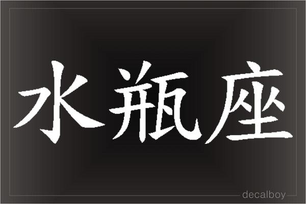 Aquarius in chinese letters