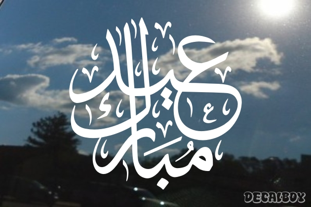 Islamic Eid Mubarak Calligraphy Decal