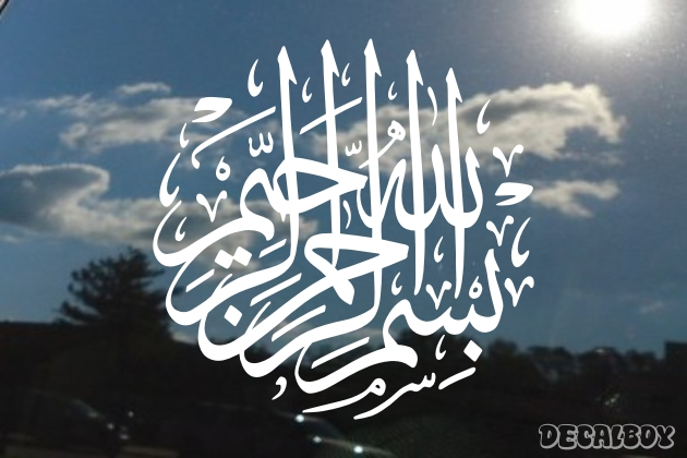 Powerful Ayatul Kursi Islamic Calligraphy Decal